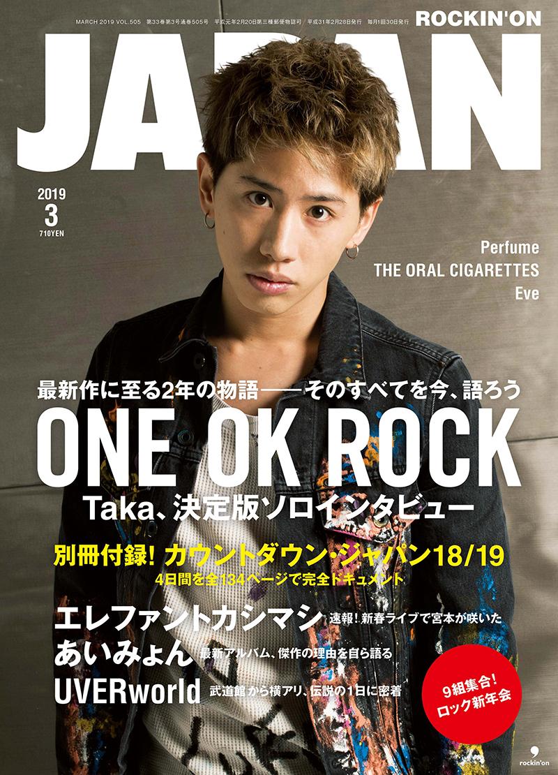 ROCKIN'ON JAPAN 2019年3月号