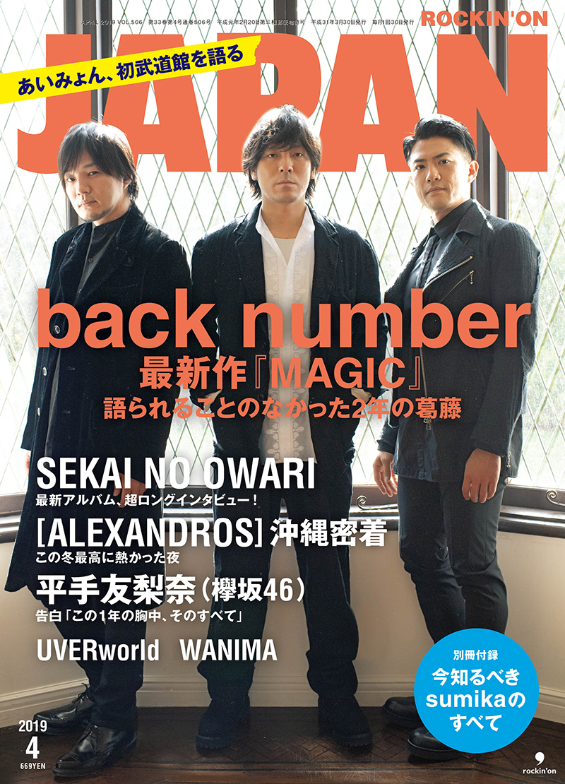 ROCKIN'ON JAPAN 2019年4月号