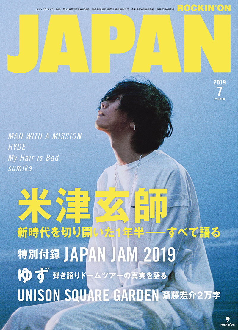 ROCKIN'ON JAPAN 2019年7月号
