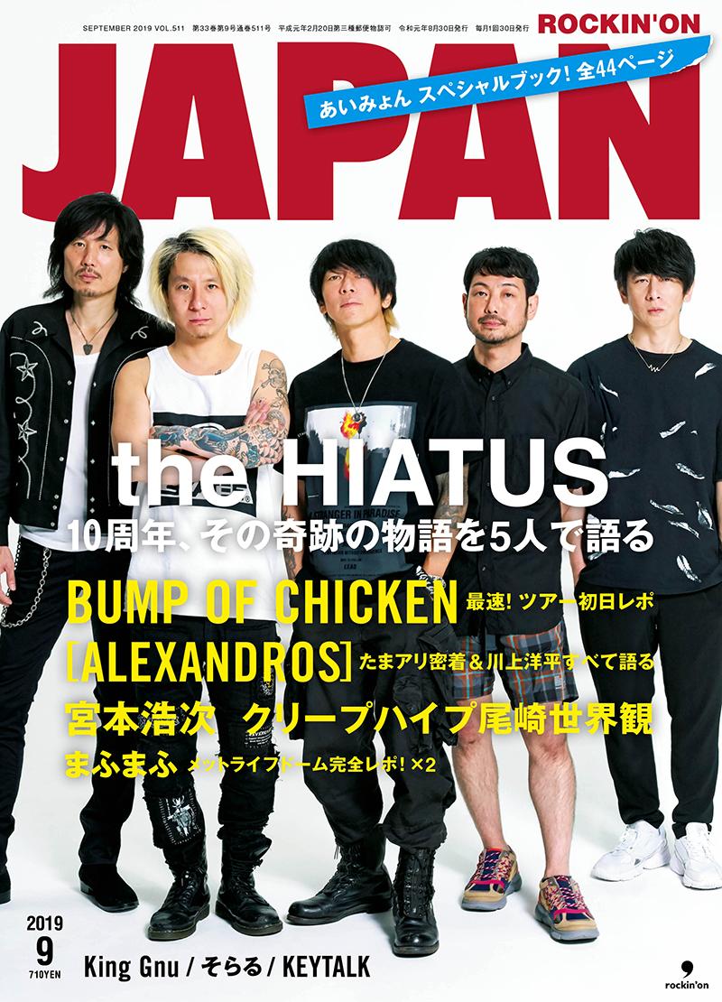 ROCKIN'ON JAPAN 2019年9月号