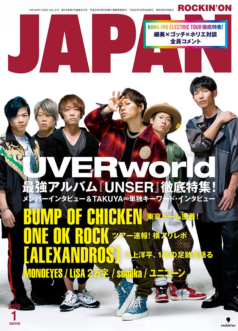 ROCKIN'ON JAPAN 2020年1月号